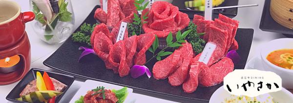 halal Japanese Wagyu - Omi Beef