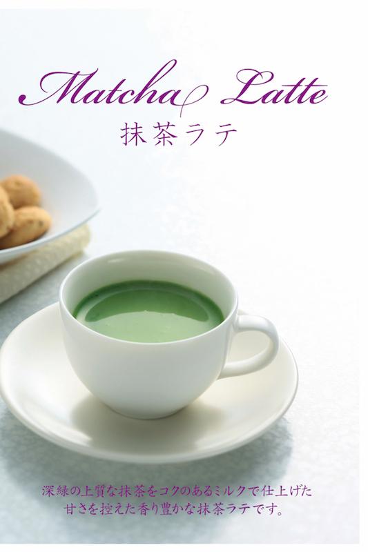 ハラール商品(抹茶ラテ)