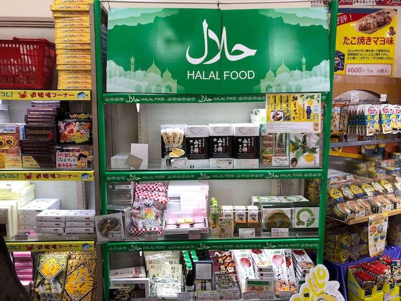 japanese souvenir halal